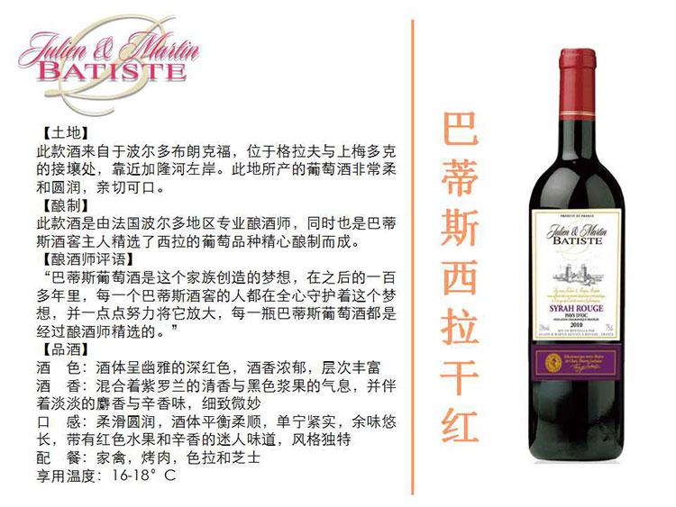 法国进口 巴蒂斯 西拉干红葡萄酒 750ml/瓶