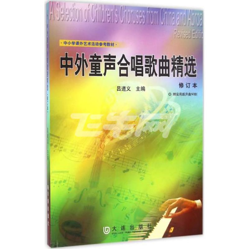 中外童声合唱歌曲精选(修订本)【价格,正品,报价】-飞