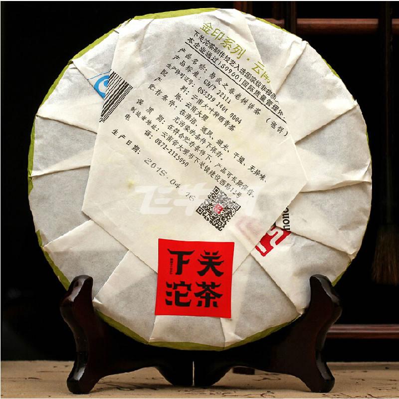 下关 云南 普洱茶 生茶 2015年 易武之春 泡饼 饼茶 357克/饼