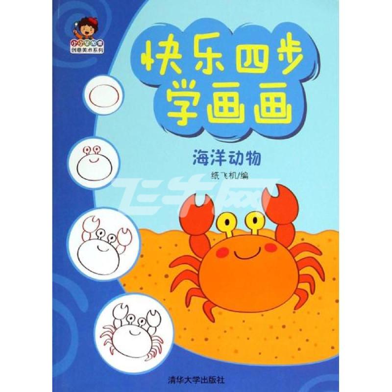 快乐四步学画画海洋动物