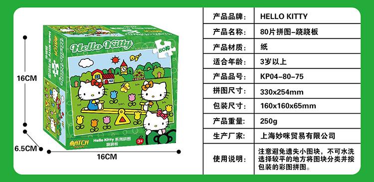 Hello Kitty 儿童拼图 拼插玩具手眼脑协调的锻炼工具 盒装平面拼图纸质80片评价