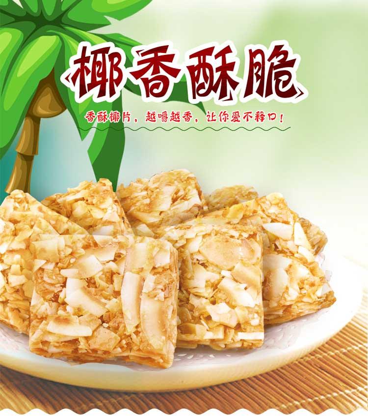 新品 海南特产 品香园椰子酥片168gx3 盒椰子片休闲办公室零食包邮