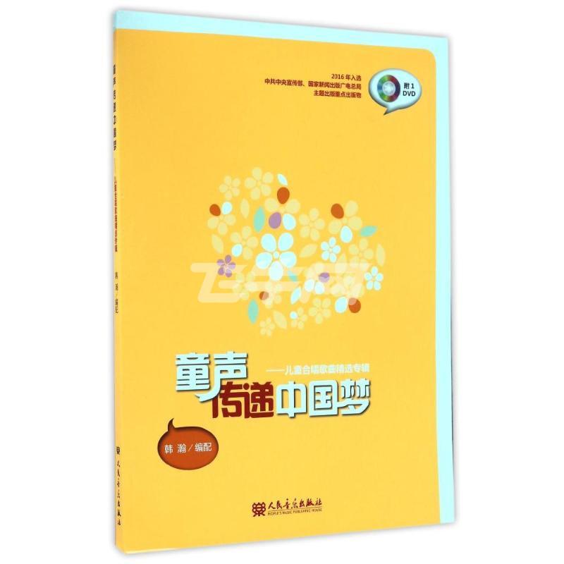 童声传递中国梦/儿童合唱歌曲精选专辑