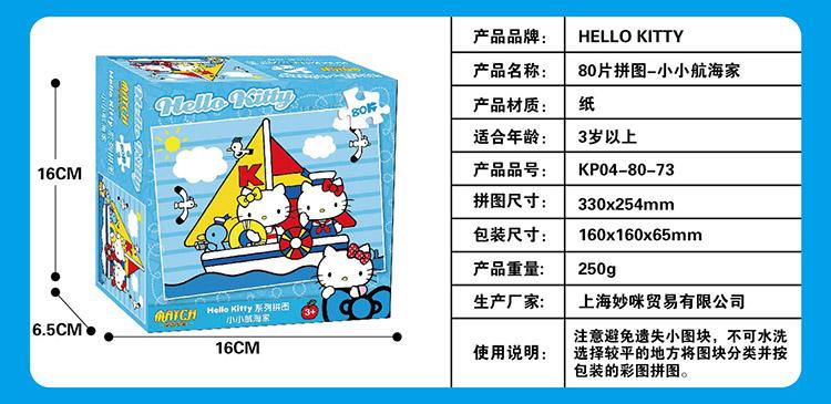 Hello Kitty 儿童拼图 拼插玩具手眼脑协调的锻炼工具 盒装平面拼图纸质80片购买心得