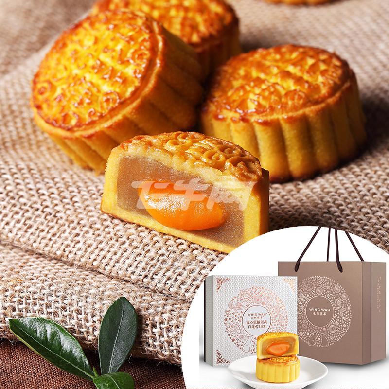 元朗荣华低糖流心奶黄月饼新款港式果味月饼中秋送礼礼盒图片