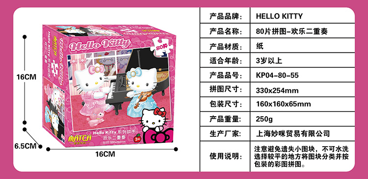 Hello Kitty 儿童拼图 拼插玩具手眼脑协调的锻炼工具 盒装平面拼图纸质80片价格