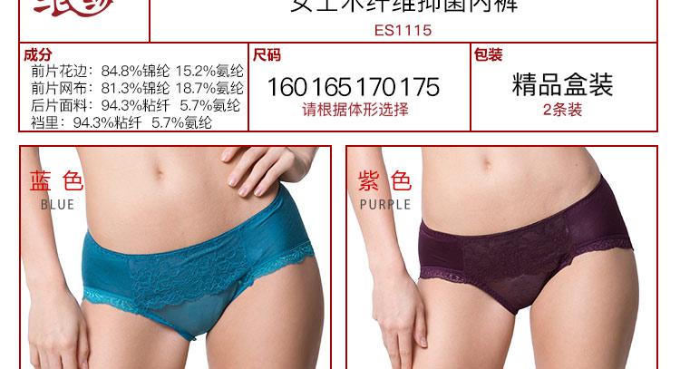 2条盒装浪莎内裤女中腰三角裤纯色提臀女士内裤全棉蕾丝透气热卖