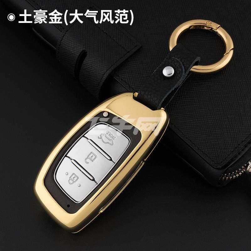 辰彦 现代名图朗动ix35新胜达25索纳塔9途胜汽车钥匙包套壳钥匙扣